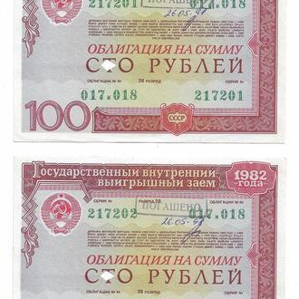 100 рублей облигация 1982 СССР гос. внутр. выигрышный заем погашенный 2шт. Номера подряд!