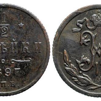 1/2 копейки 1897 года №4130