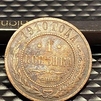 1 копейка 1910 года (72)
