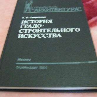 """Саваренская """"История градостроительного искусства"""""""