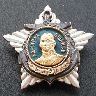 Орден Ушакова 2 степени ССС1