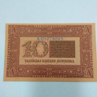 10 гривень 1918, УНР,  бездоганний прес, unc, оригінал