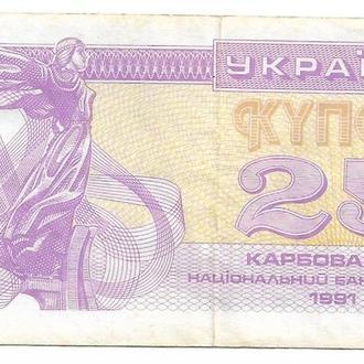 Украина 25 карбованцев купон 1991 сиреневая светлая