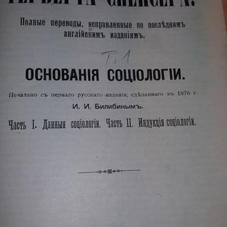Основанія соціологіи. Сочиненнія Герберта Спенсера. 1898.