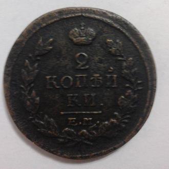 2 копейки 1817 ЕМ-НМ
