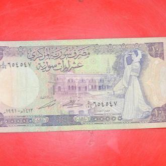 10 фунтов 1991 г Сирия
