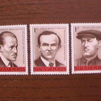 Венгрия 1976 Персоналии