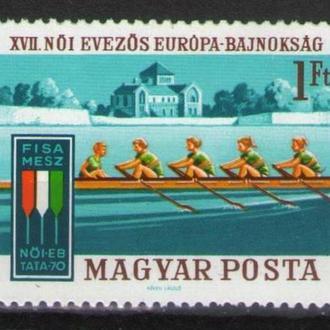 Венгрия 1970 ** Спорт Гребля Чемп. Европы серия MNH