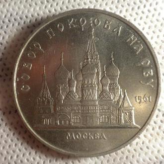 5 рублей СССР 1989г СОБОР ПОКРОВА НА РВУ 1561г