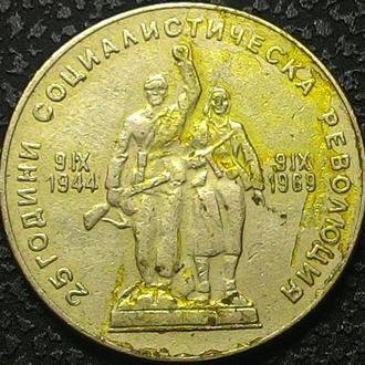 Болгария 1 лев 1969 год