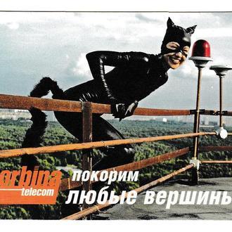 Календарик 2006 Женщина - кошка, девушка, связь, провайдер