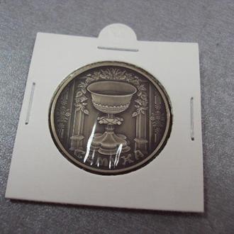 монета 1 рубль 2006 семуха беларусь №11