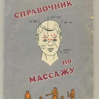 Справочник по массажу - В.И. Васичкин