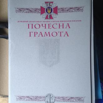 бланк Почетная грамота департамент тюремной службы МВД