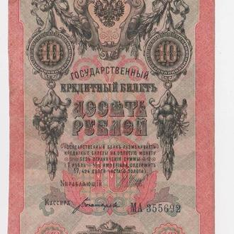 10 руб. = 1909 г. = ШИПОВ - БОГАТЫРЕВ = РОССИЯ = серия МА =