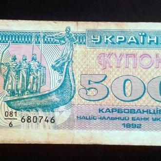 BN Украина 500 купоно карбованцев 1992 г._746
