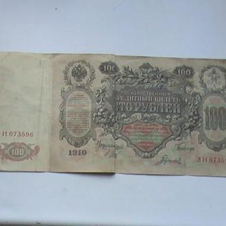 100 Рублей 1910 г Шипов Гаврилов ЗН 073596 Николай ІІ Россия