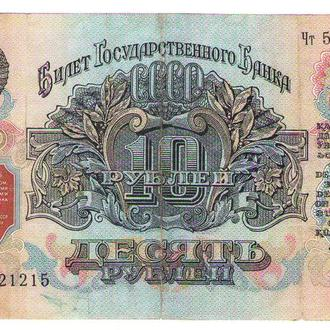 СССР 10 рублей 1947(1957) 15 лент!