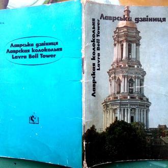 Лаврська дзвіниця =  Лаврская колокольня =  Lavra Bell Tower .  Л. П. Корж.  – Київ: Будівельник, 19