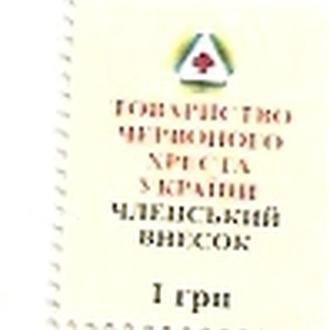 Червоний хрест (№916)