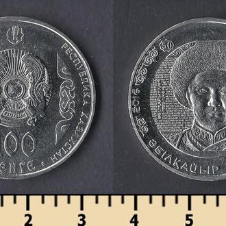 КАЗАХСТАН 100 ТЕНГЕ 2016