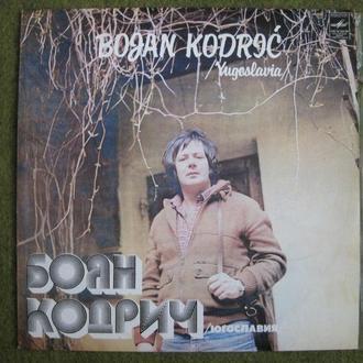 """BOJAN KODRIĆ   Поет Боян Кодрич     LP 12""""    Mint/NM"""