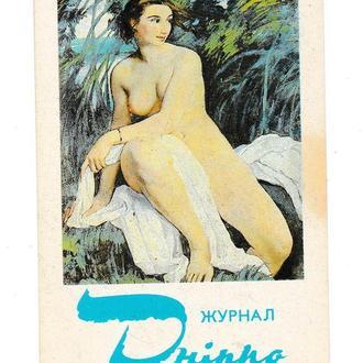 Календарик 1990 Пресса, журнал Дніпро, живопись