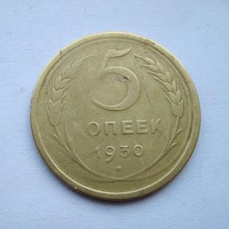 5  коп. =  1930 г. = СССР =