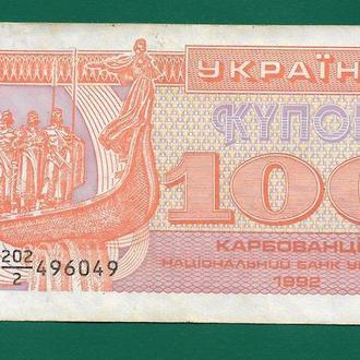 100 карбованцев купон 1992 серия 2, ...049