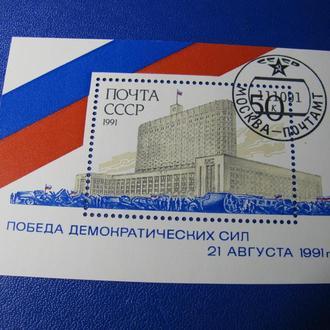 Марки СССР Блок 2018-02-10