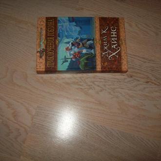 Джим К. Хайнс  Приключения гоблина   Серия: Меч и магия