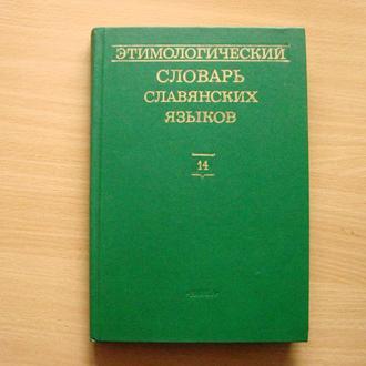 Этимологически словарь славянских языков. Праславянский лексический фонд. Выпуск 14