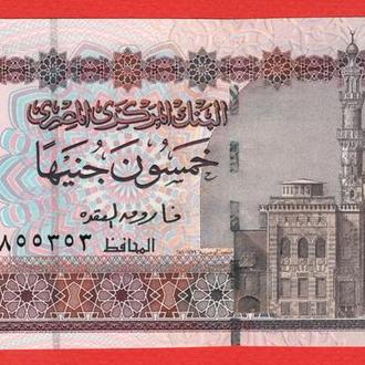 50 Фунтов 2005,(11) Египет
