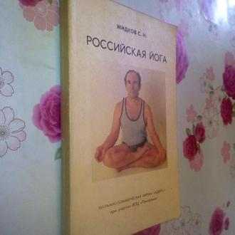 Жидков С.Н.  Российская йога.