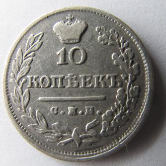 10 копеек 1823 год