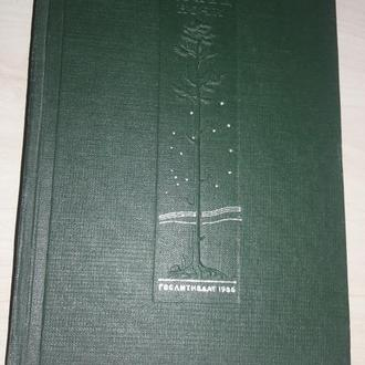 1936 год  Мориак Франсуа. Конец ночи . Роман в двух книгах тираж 10.000