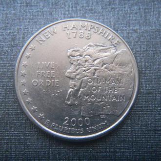 США 25 центов Нью-Гэмпшир P 2000 (RL206)