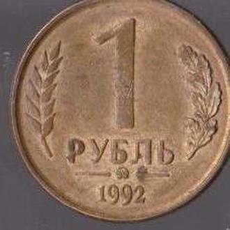 1 рубль 1992 года / ММД
