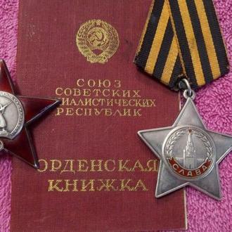 Орден Славы и орден Красной Звезды с документами на одного