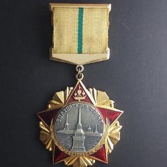 Медаль Волховский фронт,В память битвы за Ленинград