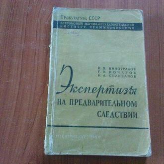 Виноградов И.В., Кочаров Г.И., Селиванов Н.А. Экспертизы на предварительном следствии.