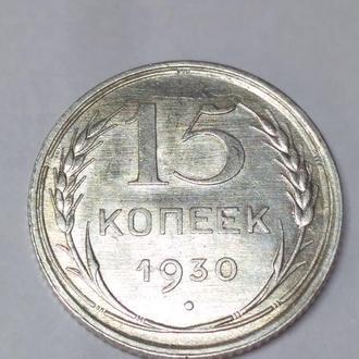 15 копеек 1930 серебро, оригинал! Unc! Люкс!