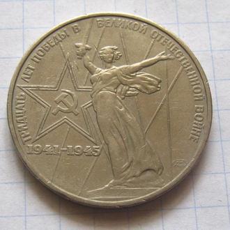 СССР_ 30 лет Победы  1 рубль 1975 года