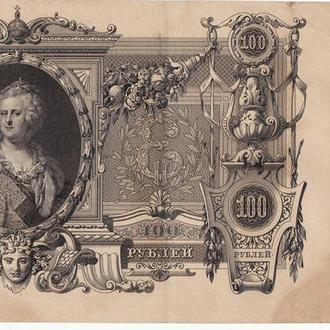 100 рублей 1910 Коншин.