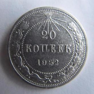 20 копеек, 1922 СССР