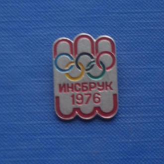 Спорт. Инсбрук. Олимпиада 1976