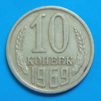 СССР 10 копеек 1969 г.