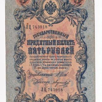 5 руб. = 1909 г. = ШИПОВ - МОРОЗОВ = РОССИЯ = серия ЛЦ =