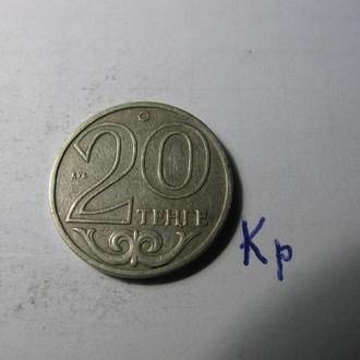20 Тенге Казахстан 2000 рік