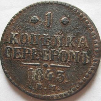 1 копейка серебром 1843г.